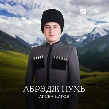 Арсен Цагов. «Абрэдж Нухь»