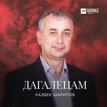 Казбек Шарипов. «Дагалецам»