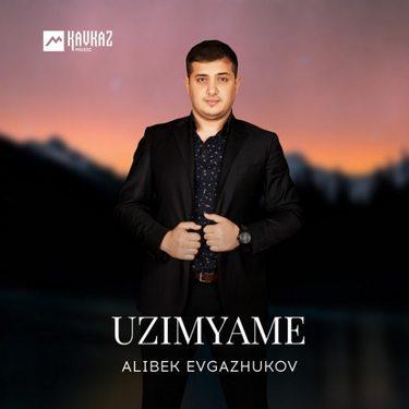 Alibek Evgazhukov. «Uzimyame»