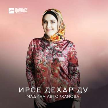 Мадина Авторханова. «Ирсе дехар ду»