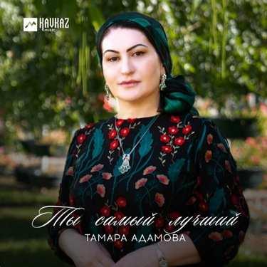 Тамара Адамова. «Ты самый лучший»