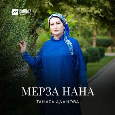Тамара Адамова. «Мерза нана»