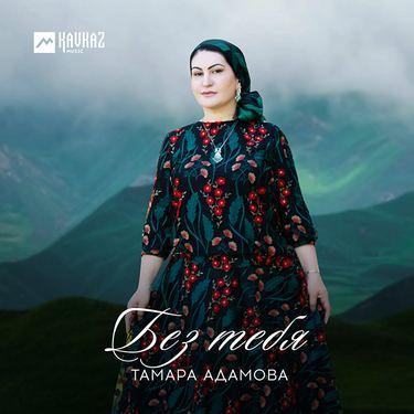 Тамара Адамова. «Без тебя»