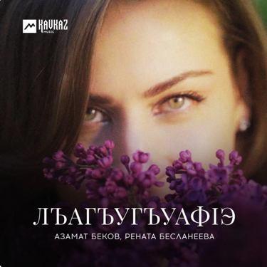 Азамат Беков, Рената Бесланеева. «ЛъагъугъуафIэ»
