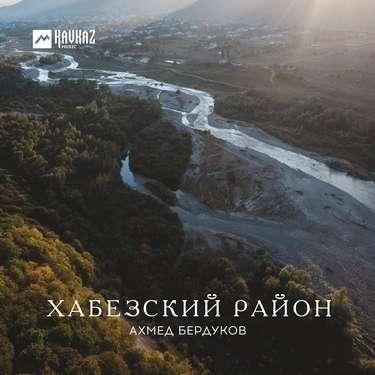 Ахмед Бердуков. «Хабезский район»