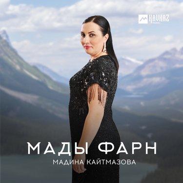 Мадина Кайтмазова. «Мады фарн»