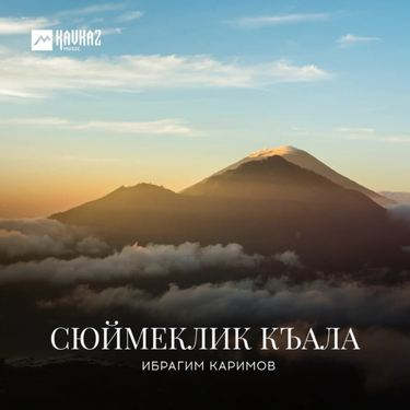 Ибрагим Каримов. «Крепость любви»