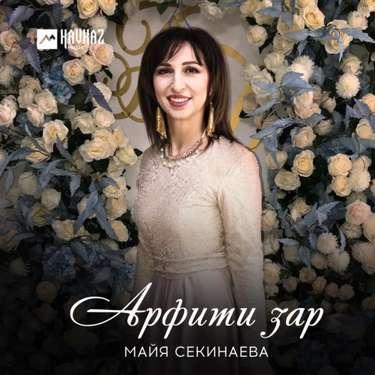 Майя Секинаева. «Арфити зар»