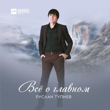 Руслан Тупиев. «Всё о главном»