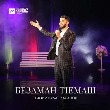 Тимир-Булат Хасанов. «Безаман тIемаш»