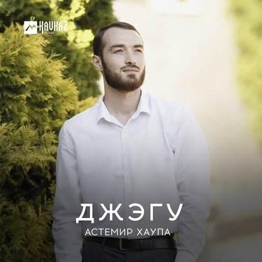 Астемир Хаупа. «Джэгу»