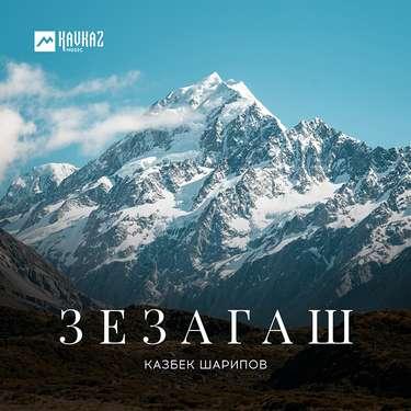 Казбек Шарипов. «Зезагаш»