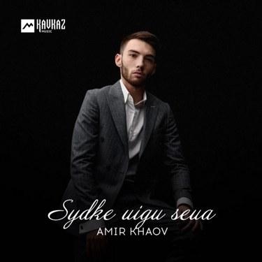 Amir Khaov. «Sydke uigu seua»