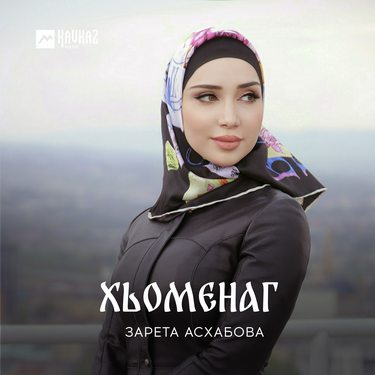 Зарета Асхабова. «Хьоменаг»