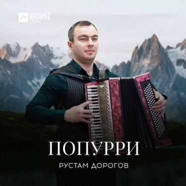 Рустам Дорогов. «Попурри»