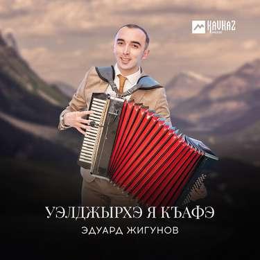 Эдуард Жигунов. «Уэлджырхэ я къафэ»