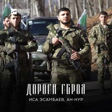 Иса Эсамбаев, Ан-Нур. «Дорога героя»