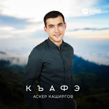 Аскер Каширгов. «Къафэ»