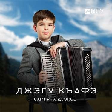 Самир Кодзоков. «Джэгу къафэ»