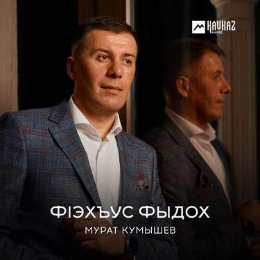Мурат Кумышев. «Фlэхъус фыдох»