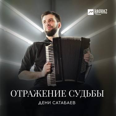 Дени Сатабаев. «Отражение судьбы»