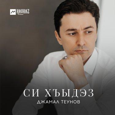 Джамал Теунов. «Си хъыдэз»