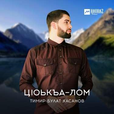 Тимир-Булат Хасанов. «Цlоькъа-лом»