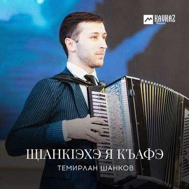 Темирлан Шанков. «Джэгу»