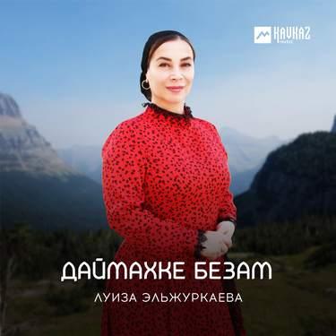 Луиза Эльжуркаева. «Даймахке безам»