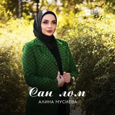 Алина Мусиева. «Сан лом»