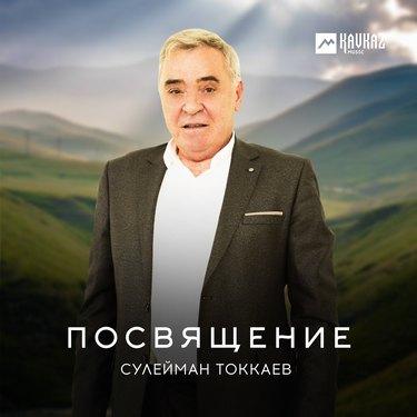 Сулейман Токкаев. «Посвящение»
